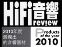 HiFi Review Product Of The Year